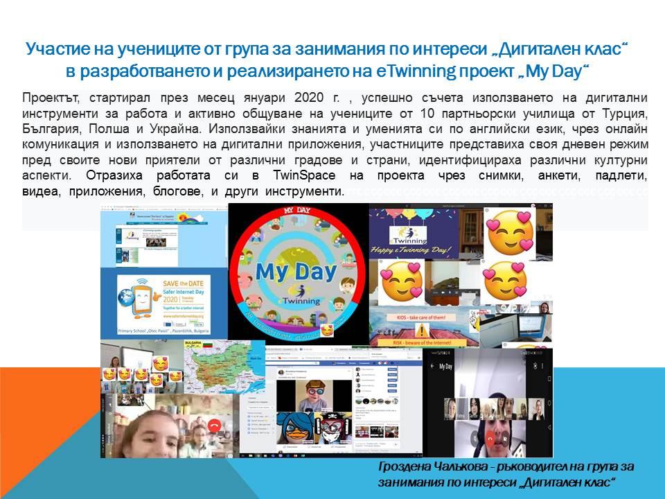"""Информация по приключване на еTwinning проект """"My Day"""""""