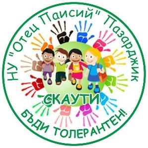 Ден на толерантността 4в клас