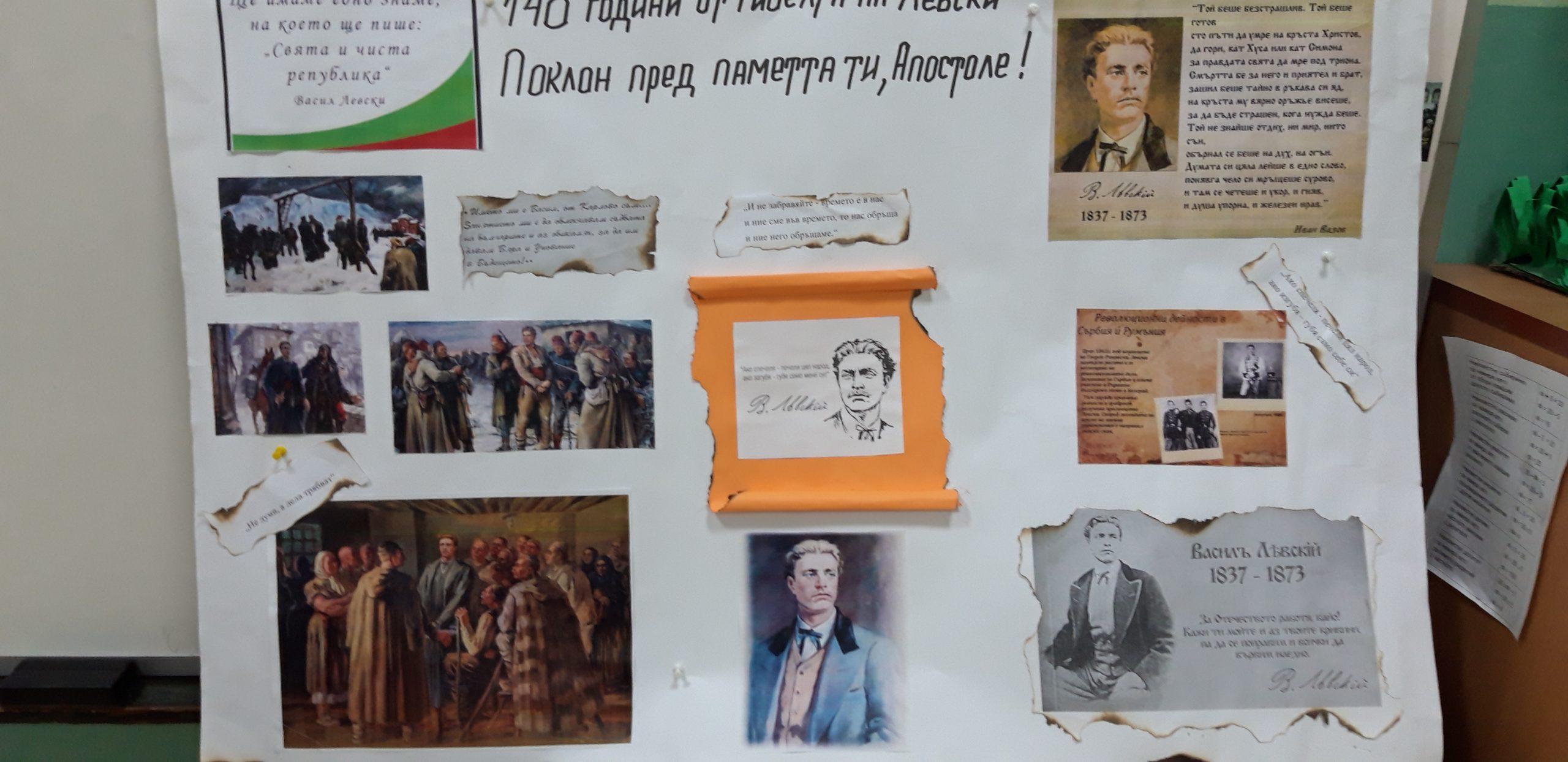 Отбелязване 148 години от обесването на Васил Левски