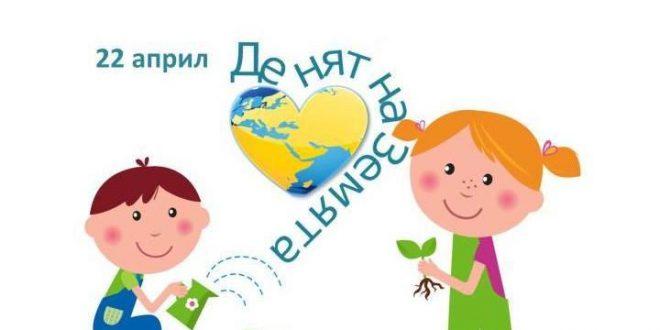 """Иновативна паралелка """"Доброволци"""" 3. В клас отбеляза Световния ден на Земята"""